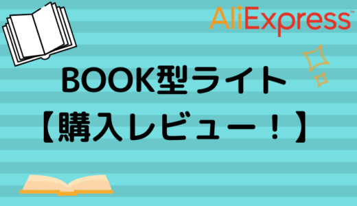 【AliExpress】Book型ライト購入レビュー!