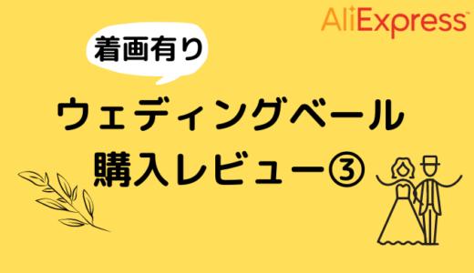 【AliExpress】ウェディングベール購入レビュー③着画有り