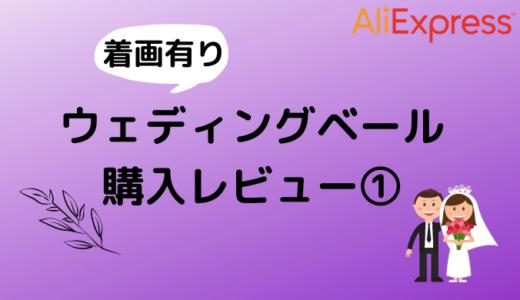 【AliExpress】ウェディングベール購入レビュー①着画有り