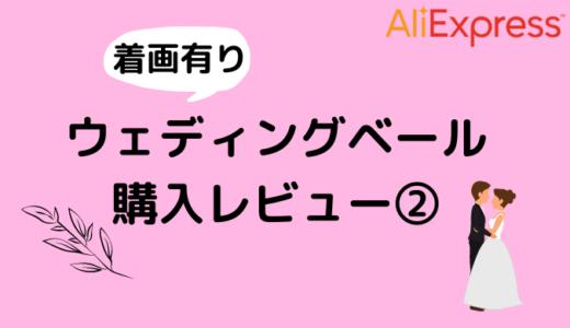 【AliExpress】ウェディングベール購入レビュー②着画有り