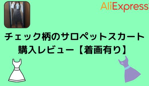 【AliExpress】チェック柄のサロペットスカート購入レビュー【着画有り】