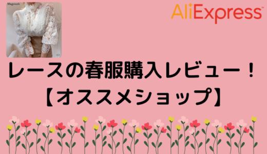 【AliExpress】レースの春服購入レビュー!【オススメショップ】