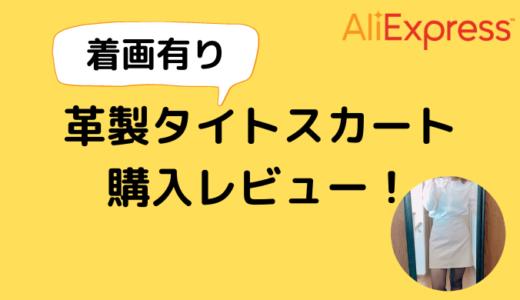 【AliExpress】革製タイトスカート購入レビュー!着画有り