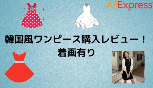 【AliExpress】韓国風ワンピース購入レビュー!着画有り