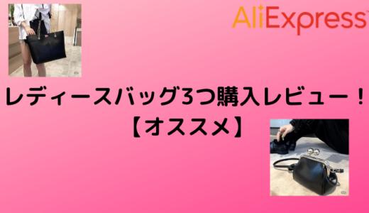 【AliExpress】レディースバッグ3つ購入レビュー!【オススメ】