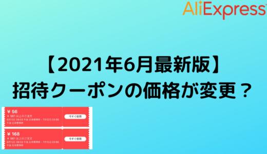 【2021年6月最新版】アリエクの招待クーポンの価格が変更?