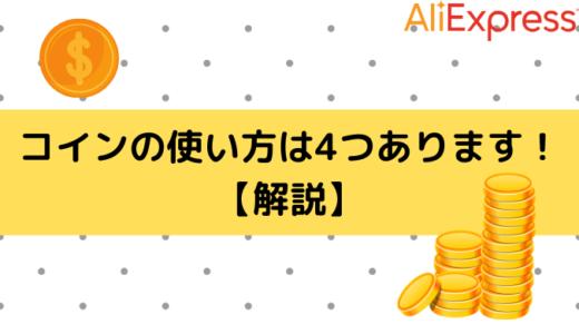 【AliExpress】コインの使い方は4つあります!【解説】