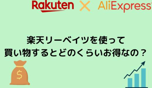 【AliExpress】楽天リーベイツを使って買い物するとどのくらいお得なの?