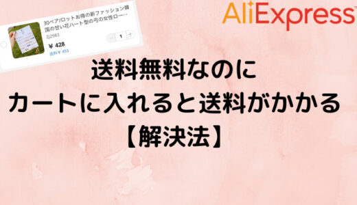 【AliExpress】送料無料なのにカートに入れると送料がかかる【解決法】